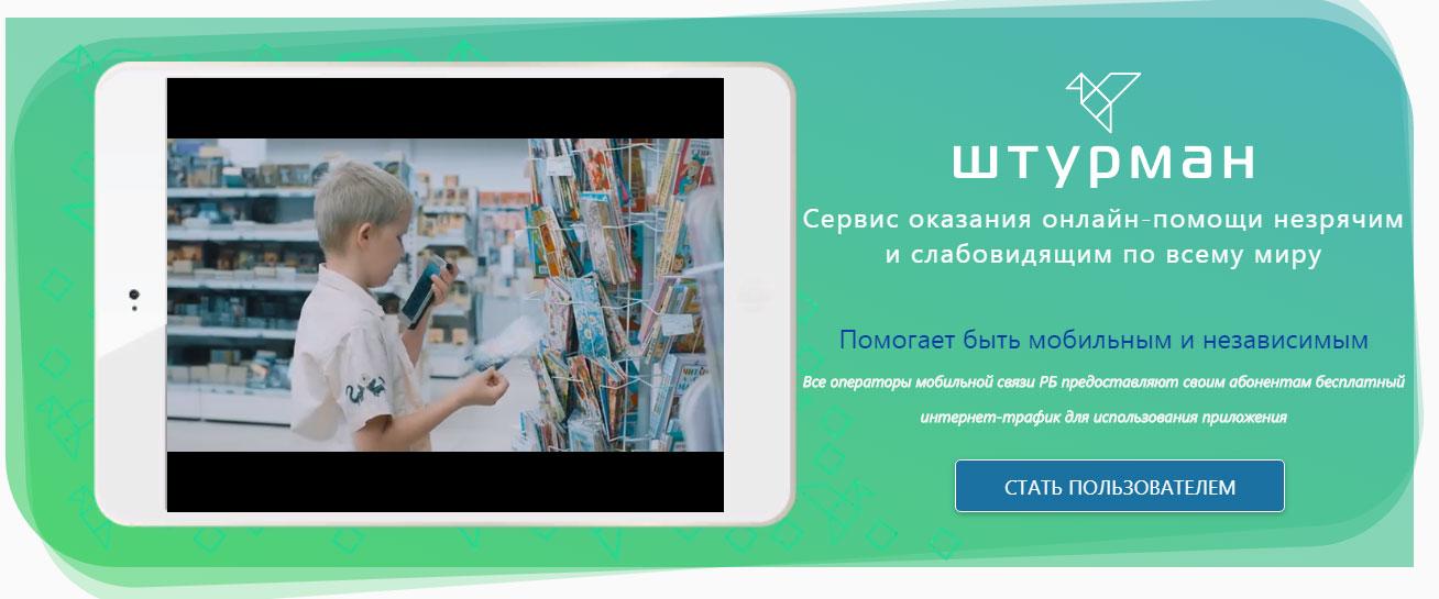 Сервис онлайн помощи незрячим и слабовидящим «Штурман»