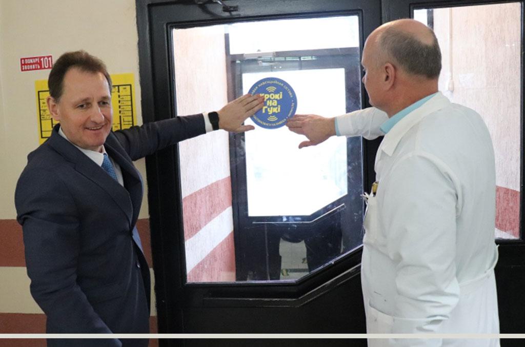 В Могилевской поликлинике №2 установлена система «Крокі на Гукі»